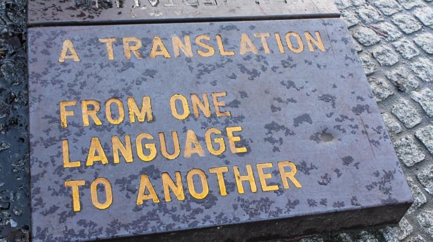 Превод и професионални преводачи
